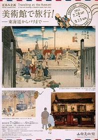 美術館で旅行気分 旅がテーマの有名作品ばかり集めた絵画展