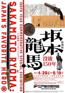 龍馬の貴重な品をこの目で 江戸東京博物館で「坂本龍馬展」