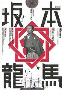 「没後150年 坂本龍馬」展 京都を皮切りに全国を巡回