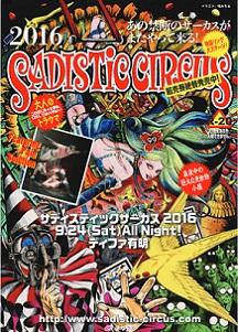 真夜中の巨大な見せ物小屋『サディスティックサーカス』 東京湾に出現