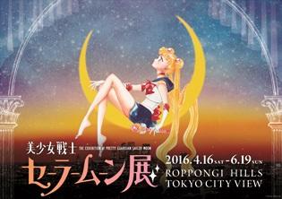 六本木ヒルズで「美少女戦士セーラームーン展」 原画やアニメ資料が登場