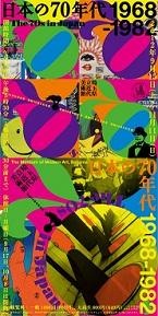 万博、宝島・ポパイ、セゾン文化...70年代文化を振り返る企画展
