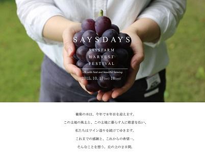 富山のワイナリー「SAYS FARM」の収穫祭 富山湾を一望しながらワインを堪能