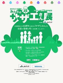 「サザエさん」放送開始45周年記念展 2年かけ全国を巡回