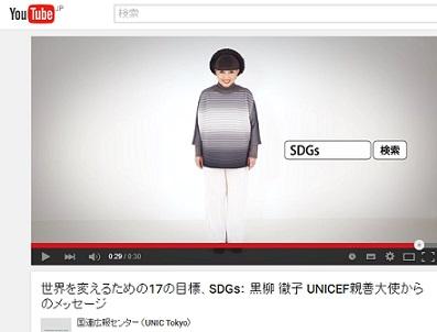 世界を変える17の開発目標「SDGs」 国連の公共広告に黒柳徹子氏出演