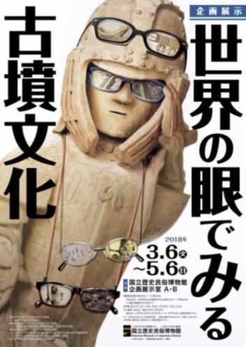 日本の古墳のスゴさを知る『世界の眼でみる古墳文化』展