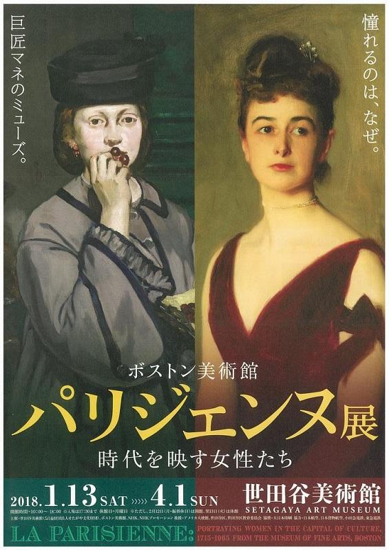 流行の最先端パリの女性の姿に迫る「ボストン美術館 パリジェンヌ展」