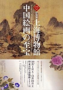 中国絵画史を名画40点で概観 特別展『上海博物館 中国絵画の至宝』