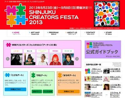 新宿で一大アートイベント開催 思い出横丁やゴールデン街も会場に