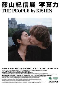 ジョン・レノンから宮沢りえまで厳選作品がずらり 『篠山紀信展』開催