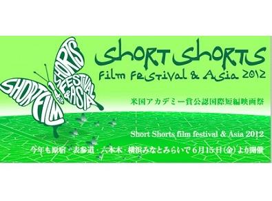 アジア最大級の短編映画祭 今日からスタート