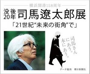 絶筆となった自筆原稿や文机も登場 「没後20年 司馬遼太郎展」