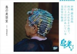 スリムクラブ真栄田と写真家・福岡耕造が沖縄を語り尽くすトークイベント