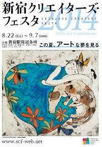 新宿の街が舞台のアートイベント開催 草間彌生は新作を公開