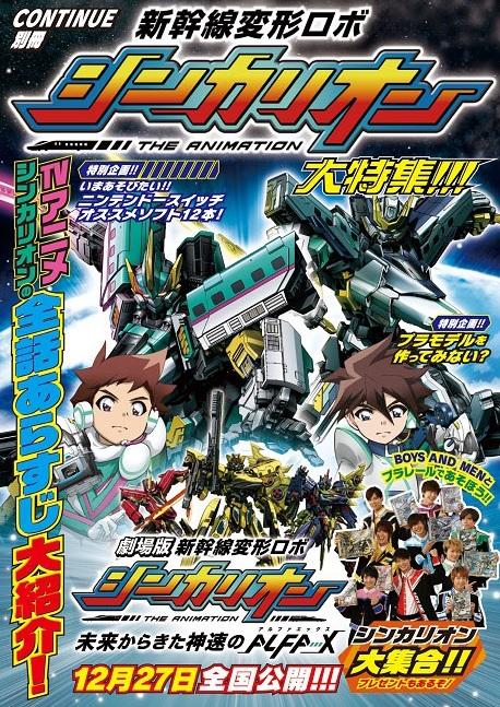 シンカリオン大特集は12月27日発売
