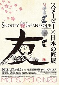 スヌーピーと日本の匠がコラボ 九谷焼や輪島塗のスヌーピーが登場