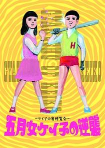 """パルコミュージアムで五月女ケイ子展 テーマは""""逆襲"""""""