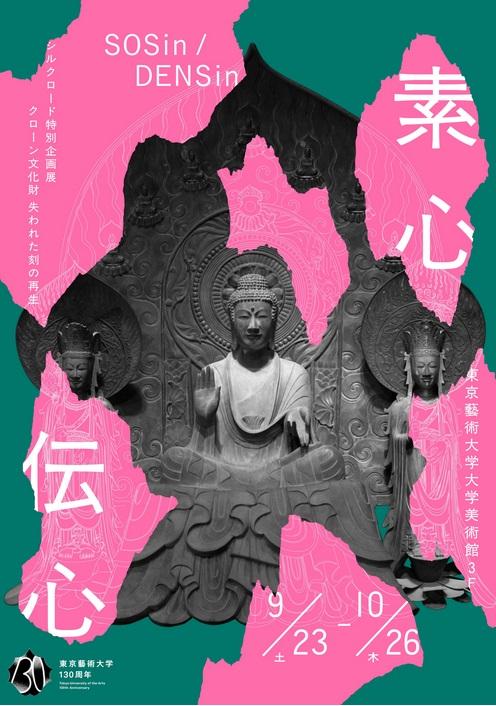 失われた文化財が最新技術でよみがえる? 「クローン文化財」展