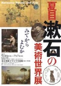 夏目漱石の作品に登場する美術作品を集めた展覧会 本人直筆の山水画も展示