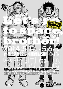 「宇宙兄弟」初の大規模作品展 会場にはオリジナル原画200点登場