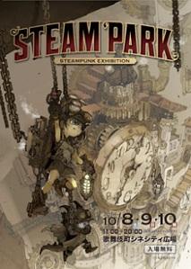 歌舞伎町でSFの世界観を体感 スチームパンクの祭典『STEAM PARK』