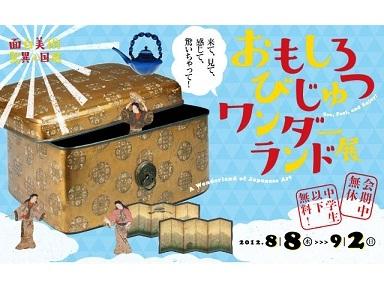 最新技術で日本古美術の魅力を体感「おもしろびじゅつワンダーランド展」
