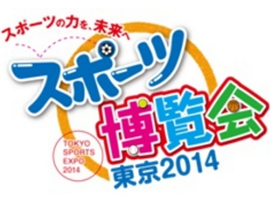 参加体験型スポーツイベント「スポ博」 駒沢・昭和記念両公園で開催