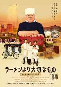 伝説の行列ラーメン店「東池袋大勝軒」の店主に迫るドキュメンタリー映画