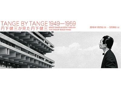 丹下健三が撮った写真から「丹下健三の視点」を知る展覧会