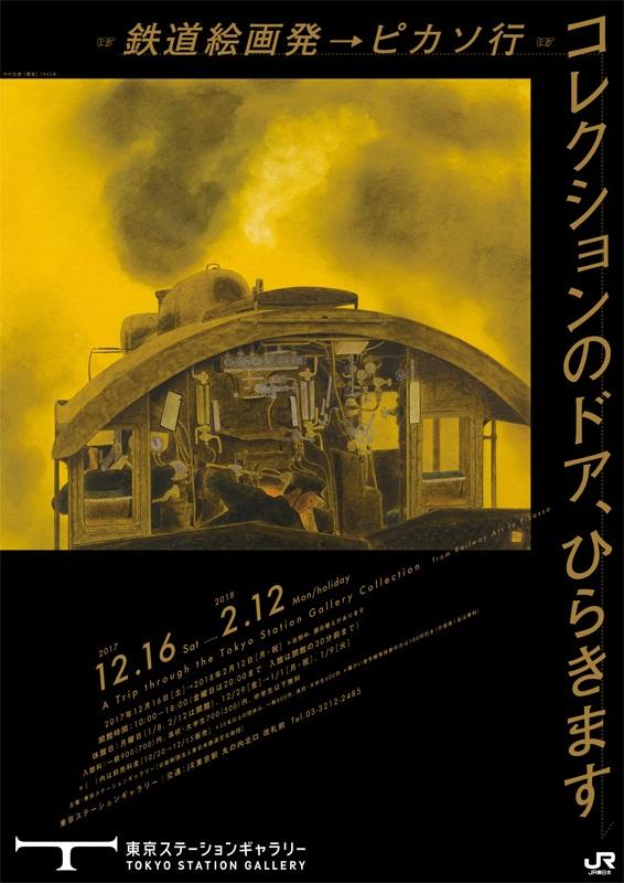 東京ステーションギャラリーコレクション展 『鉄道絵画発→ピカソ行』