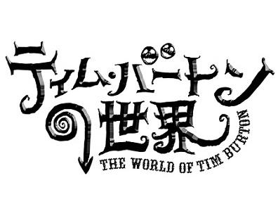 ティム・バートン監督の創造の源泉に触れる『ティム・バートンの世界展』