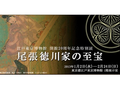 教科書で学んだ偉人ゆかりの品がずらり 『尾張徳川家の至宝』展