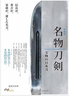 信長、秀吉、家康が愛した名刀を展示「宝物の日本刀」展開催