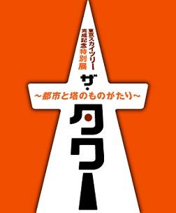 東京スカイツリー完成記念特別展『ザ・タワー』 古今東西の塔を一望