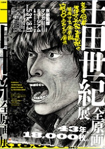 2012年に急逝した漫画家・土田世紀の全原画1万8000枚を展示