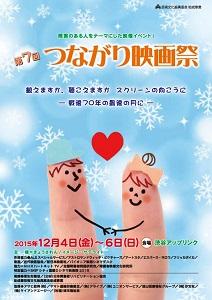 障害者がテーマの作品を紹介 「つながり映画祭」渋谷にて4日から
