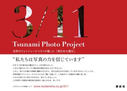 世界中の著名写真家が被災地の現状を電子版写真集で世界に発信