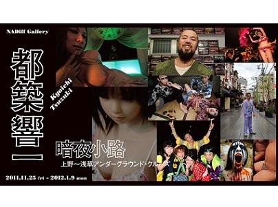 ふんどしバーからデスメタルまで 都築響一が上野・浅草界隈の地下文化を紹介