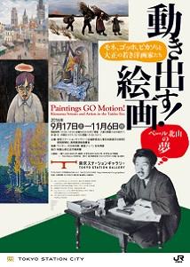 東京駅にピカソ、ゴッホ、モネが登場 「動き出す!絵画」展