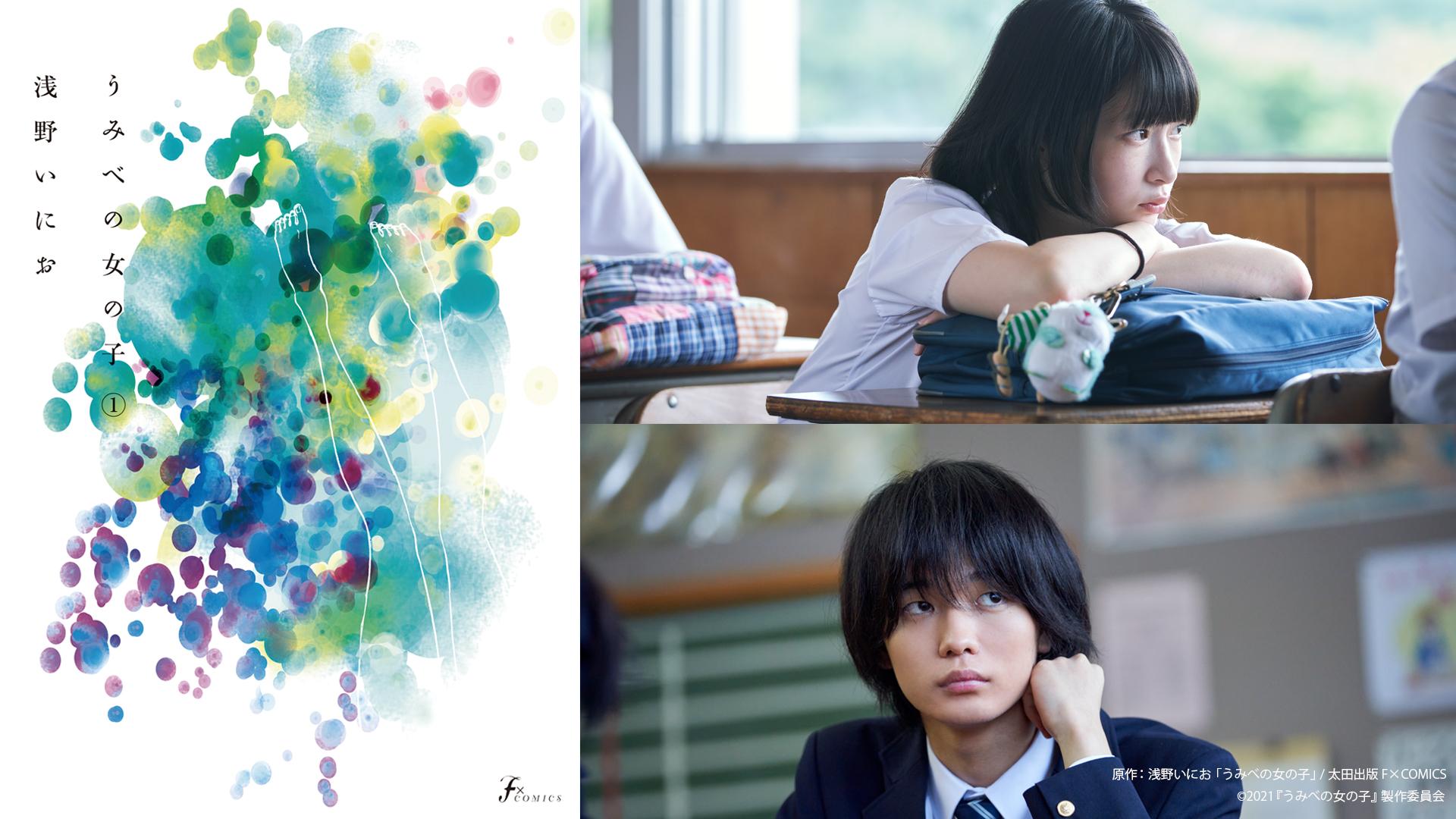 『うみべの女の子』は8月20日公開