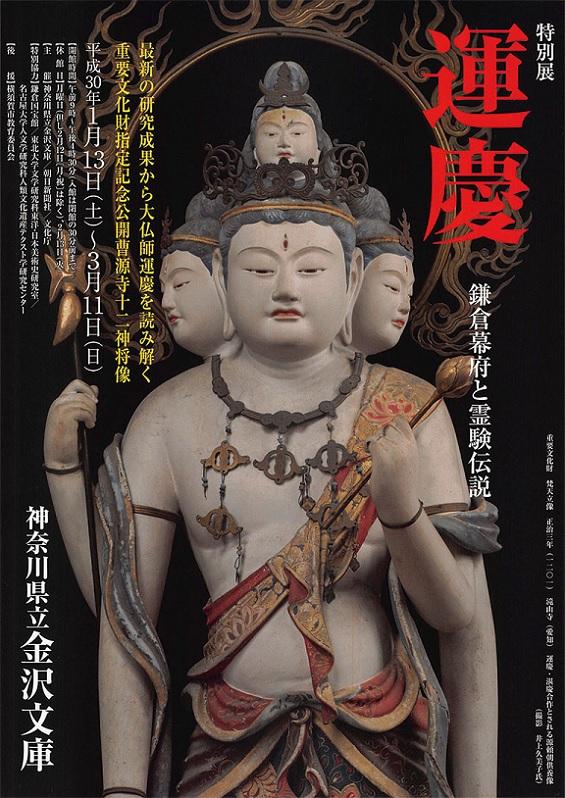 もう1つの運慶展『運慶−鎌倉幕府と霊験伝説-』 金沢文庫にて開催