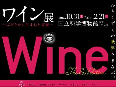 国立科学博物館で「ワイン展」 世界最古のシャンパーニュも登場