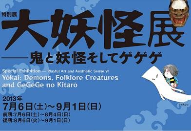 日本の妖怪史をたどる『大妖怪展』 ゲゲゲの鬼太郎の原画も登場