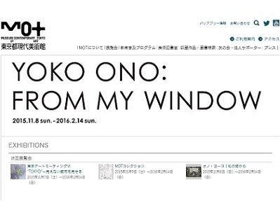 オノ・ヨーコ60年の創作活動を振り返る展覧会 東京都現代美術館にて