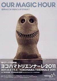 世界の現代美術が横浜に『ヨコハマトリエンナーレ』6日開幕