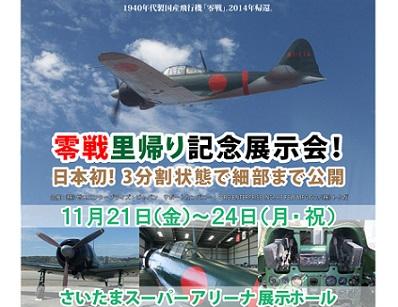 里帰りを果たした「零戦」展示会 機体内部の構造も確認可能