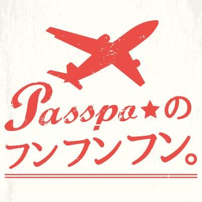 PASSPO☆のフンフンフン。