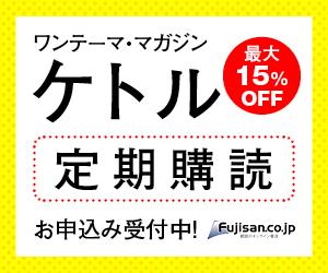 Fujisan.co.jpで定期購読する
