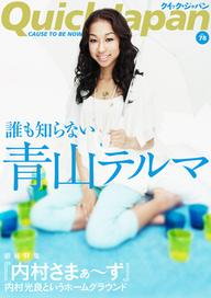 クイック・ジャパン vol.78