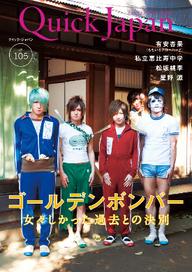 クイック・ジャパン vol.105